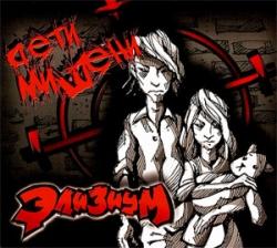 Элизиум - Дети мишени/дети убийцы