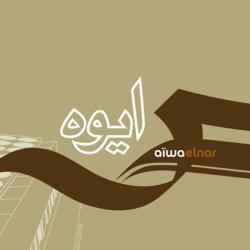 Aiwa - El Nar