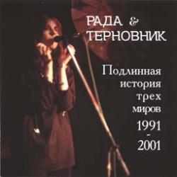 Рада & Терновник - Подлинная история трех миров 1991-2001