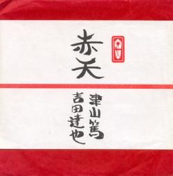 Akaten - Akaten