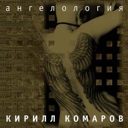 Комаров Кирилл - Ангелология