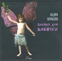 Вадим Курылев - Булавка для бабочки