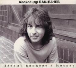 Башлачев Александр - Первый концерт в Москве