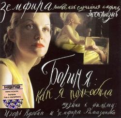 Igor Vdovin - Богиня: Как Я Полюбила (Музыка К Фильму)