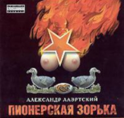 Лаэртский Александр - Пионерская зорька