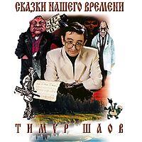 Шаов Тимур - Сказки нашего времени