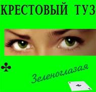Крестовый туз - Зеленоглазая