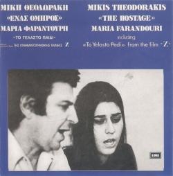 Mikis Theodorakis - Ένας Όμηρος