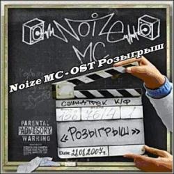 Noize MC - Розыгрыш OST