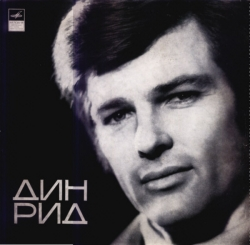 Dean Reed - Дин Рид