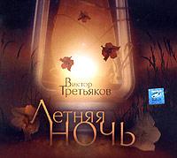 Третьяков Виктор - Летняя ночь