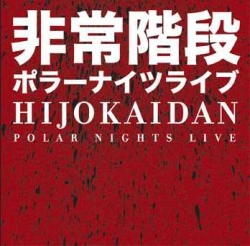 Hijokaidan - Polar Nights Live