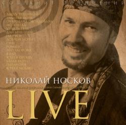 Николай Носков - Live