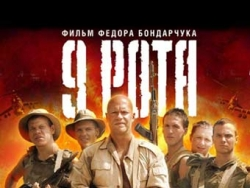 DJ Грув - 9 рота