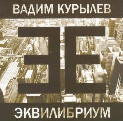 Вадим Курылев - Эквилибриум