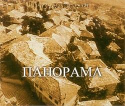 Двуреченский Игорь - Панорама