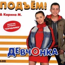 Подъем и Карина М - Девчонка