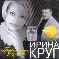 Ирина Круг - Первая осень разлуки...
