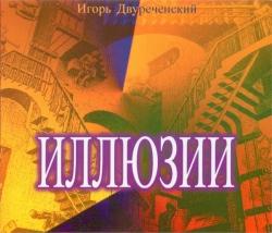 Двуреченский Игорь - Иллюзии