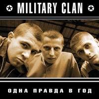 Military Clan - Одна Правда В Год