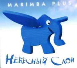 Marimba Plus - Небесный слон