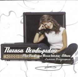 Natassa Theodoridou - Mia Diadromi (Thessaloniki - Athina) - Zontani Ihografisi