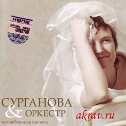 Светлана Сурганова - Возлюбленная Шопена