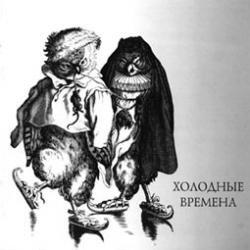 Рада & Терновник - Холодные времена