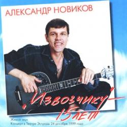 Новиков Александр - Извозчику 15 лет