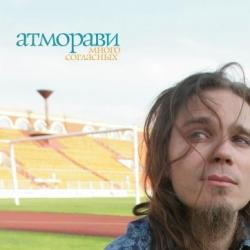 Atmoravi - Много согласных