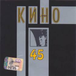 Кино - 45