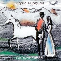 Бурдули Гуджа - Воспоминания