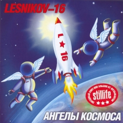 Lesnikov-16 - Ангелы Космоса (Angels Of Space)