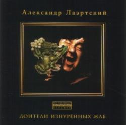 Лаэртский Александр - Доители изнуренных жаб