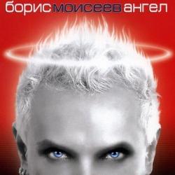 Моисеев Борис - Ангел