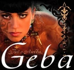 Geba - Все о любви