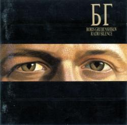 Борис Гребенщиков - Radio Silence