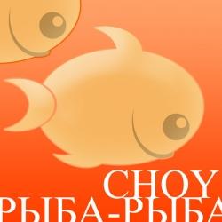 choy - Рыба-рыба