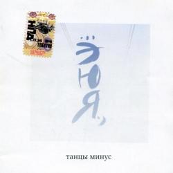 Танцы Минус - ЭЮЯ