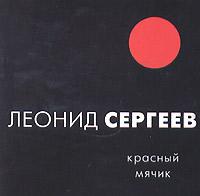 Сергеев Леонид - Красный мячик