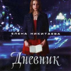Никитаева Елена - Дневник