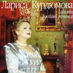Курдюмова Лариса - Королева русского романса
