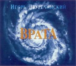 Двуреченский Игорь - Врата