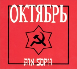 Ain Soph - Октябрь