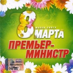 Премьер-Министр - 8 марта