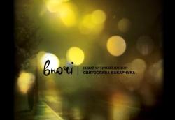 Святослав Вакарчук - Вночі