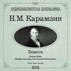 Карамзин Николай Михайлович - Повести