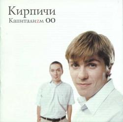 Кирпичи - Капиталиzм ОО