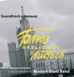 Modern Blues Band - Блюз опадающих листьев