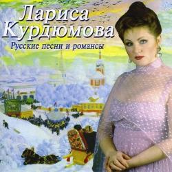 Курдюмова Лариса - Русские песни и романсы